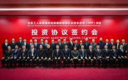 華體、中赫、北京建工聯合體中標工人體育場改造復建PPP項目