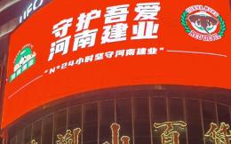 體育產業早餐1.7 | 河南建業更名或迎反轉 尤尼克斯與國羽簽八年長約