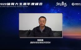 體育總局經濟司司長劉扶民:這五個體育產業細分賽道大有可為|演講全文