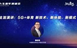 中國移動咪咕副總經理顏忠偉:5G賦能體育 文化+科技深度融合 助力體育強國夢