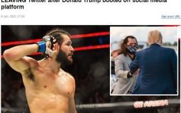 UFC冠軍力挺特朗普 向推特創始人豎中指威脅退網