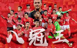 曝廣州恒大十年足球領域總投入接近130億元 虧損73億元