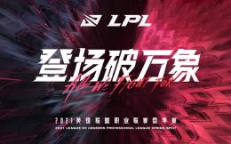 """""""兩周歲""""的騰競體育,圍繞LPL做了什么?"""