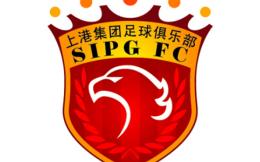 滬媒:上港新隊名預計在本周公布