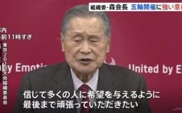東京奧組委主席新年致辭強調突破難關