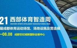 首個2021西部體育智造周將于2021年8月舉辦