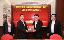 上海市體育局與郵儲銀行上海分行簽署戰略合作協議