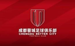 成都興城更名成都蓉城,將征戰下賽季中甲?