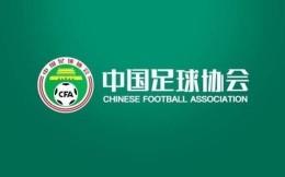 中國足協征集中國之隊特許產品授權開發商,合作周期3+2年