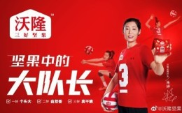 早餐1.19|朱婷代言沃隆堅果,上海鼓勵社會力量投資體育設施