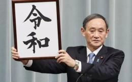 菅義偉施政演說:將把東京奧運會辦成給世界帶來希望和勇氣的大會