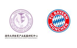 拜仁慕尼黑與清華大學繼續開展深度合作
