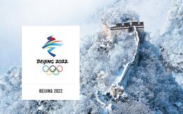 北京冬奧會征集官方健身器材供應商