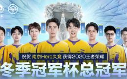 隊史第四冠!南京Hero戰勝深圳DYG獲得冬冠冠軍