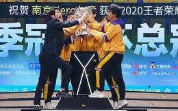 體育產業早餐1.24 | 南京Hero久競奪KPL冬季冠軍杯 國際奧委會擬為所有選手接種疫苗