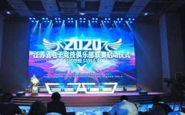 《關于促進蘇州市電競產業健康發展的實施意見》將于2月1日起執行