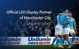 洲明體育與曼城展開戰略合作 成為俱樂部LED顯示合作伙伴