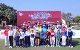 2021青少年高爾夫嘉年華挑戰賽—深圳恒大棕櫚島站落下帷幕