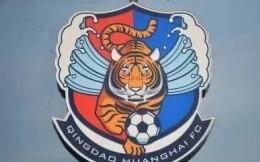 青島黃海足球俱樂部正式變更為青島足球俱樂部