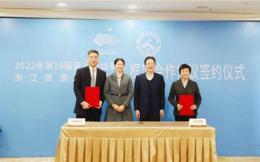 杭州亞組委與浙江旅游職業學院簽訂框架合作協議