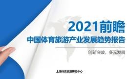 2021中國體育旅游產業:八大趨勢和十大增長點
