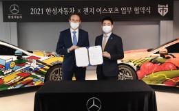 電競俱樂部GEN.G與梅賽德斯-奔馳韓國經銷商續約