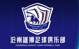 滄州雄獅已續約穆里奇 球隊不確定打中超還是中甲