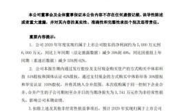 中體產業發布2020年業績預告:凈利潤有望達5000萬元到6000萬元