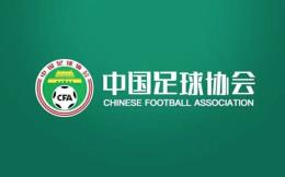 """中國足協已回復同意云南昆陸更名為""""昆明鄭和船工"""""""
