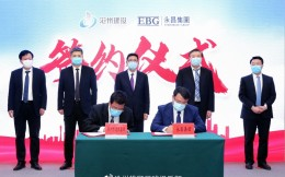 永昌地產和滄州建投舉行合資合作簽約儀式 將共同運營滄州雄獅足球俱樂部