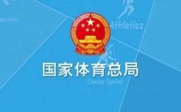 公布12項體育違法處罰標準!體育總局發文要求各省加強體育執法
