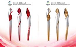 北京冬奧會火炬發布!冬奧倒計時1周年,將開展火炬手選拔、火炬傳遞