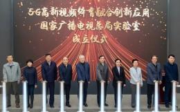 國內首個5G高新視頻體育融合創新應用 國家廣播電視總局實驗室落戶北京體育大學